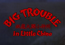 Six Degrees of Schwarzenegger Podcast – Big Trouble in Little China Ep. 2
